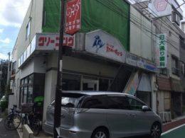 世田谷区 ビルの解体